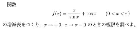 todai_2018_math_q1.png