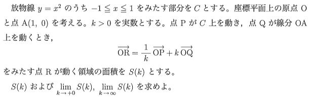 todai_2018_math_q3.png