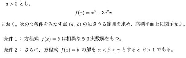 todai_2018_math_q4.png