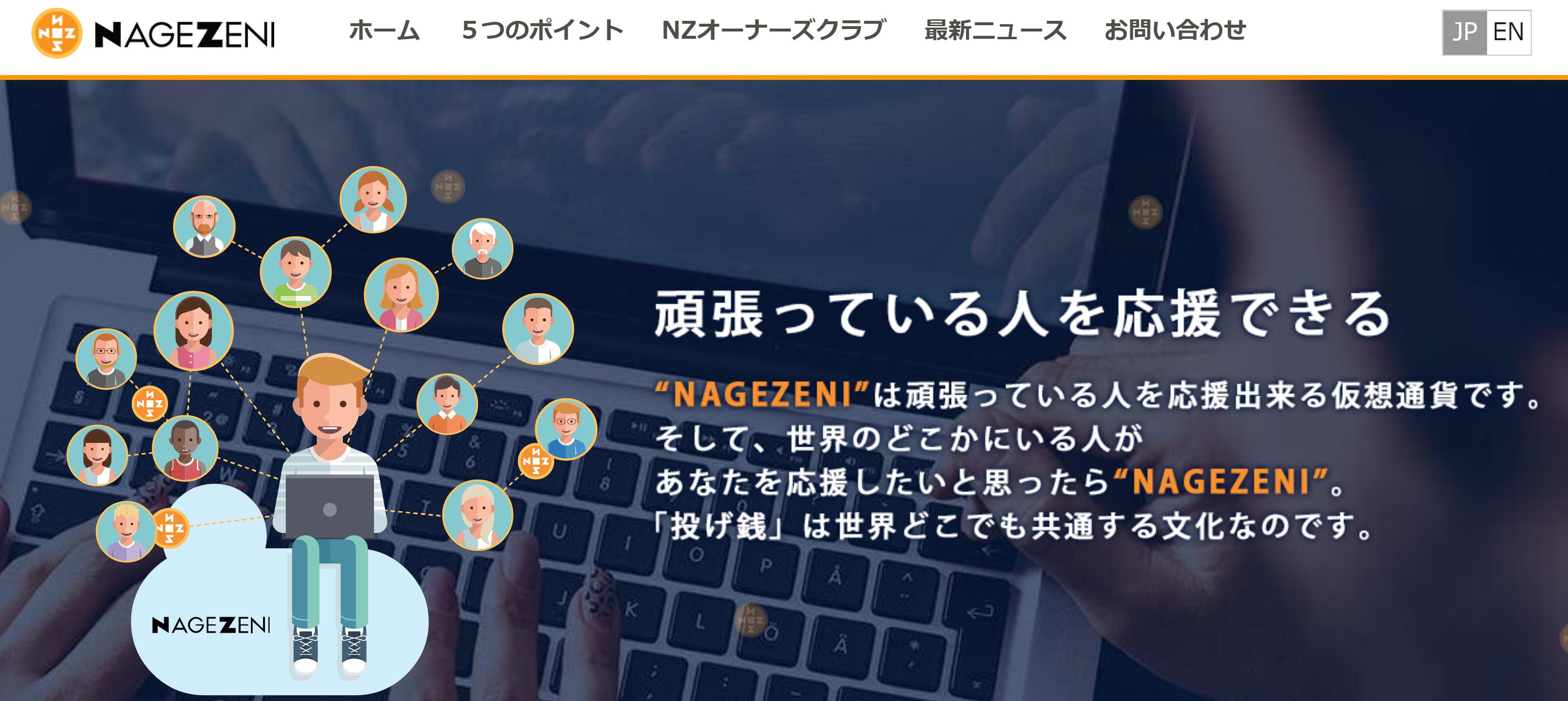 松宮義仁 NZEコイン「NAGEZENI」2