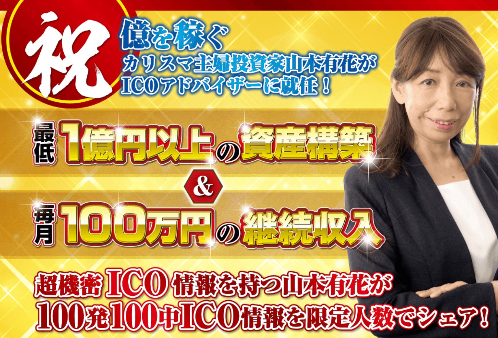 山本有花 ICO STOCK Labo 「ICO×株」1