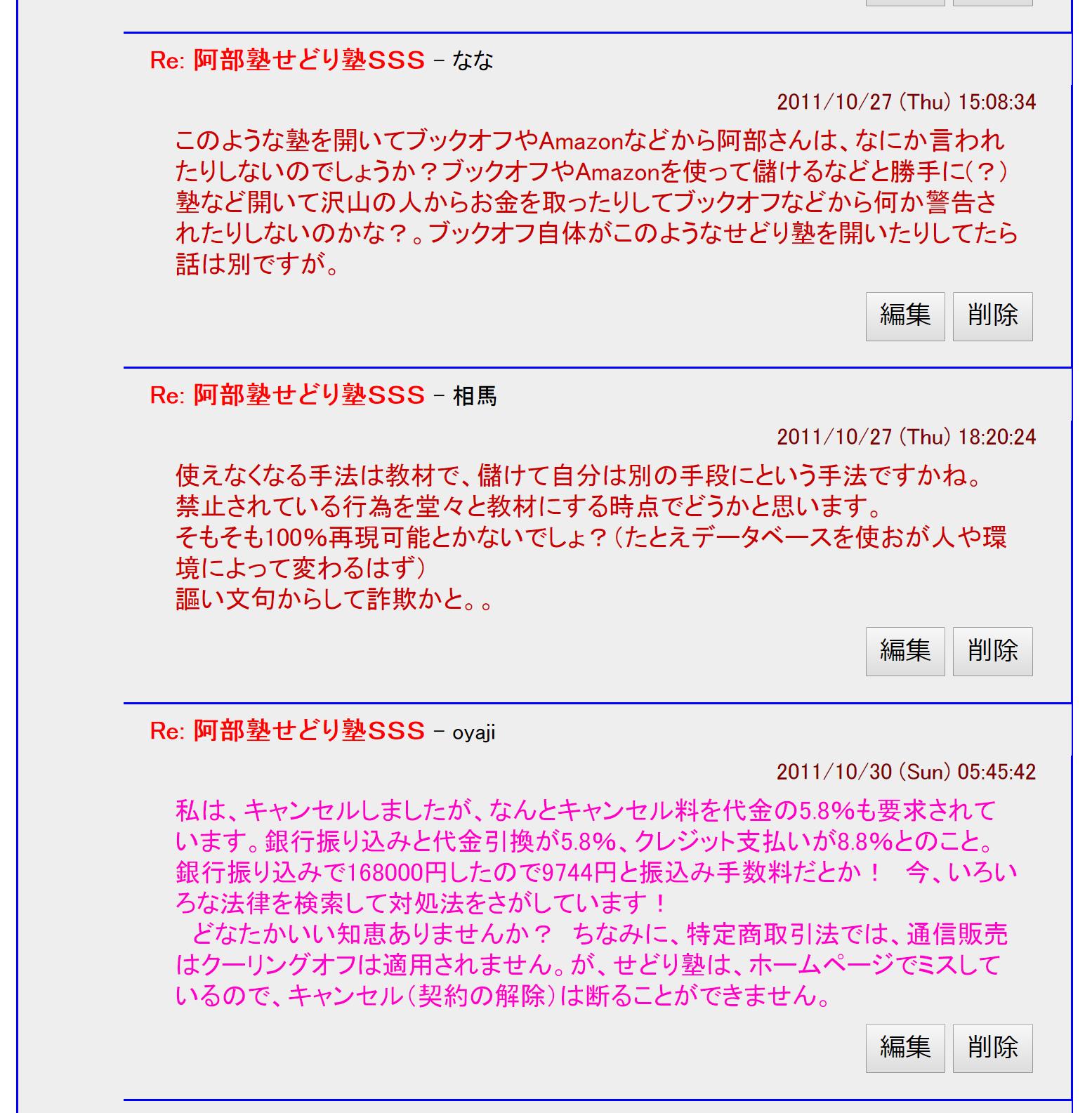 山本有花 ICO STOCK Labo 「ICO×株」2