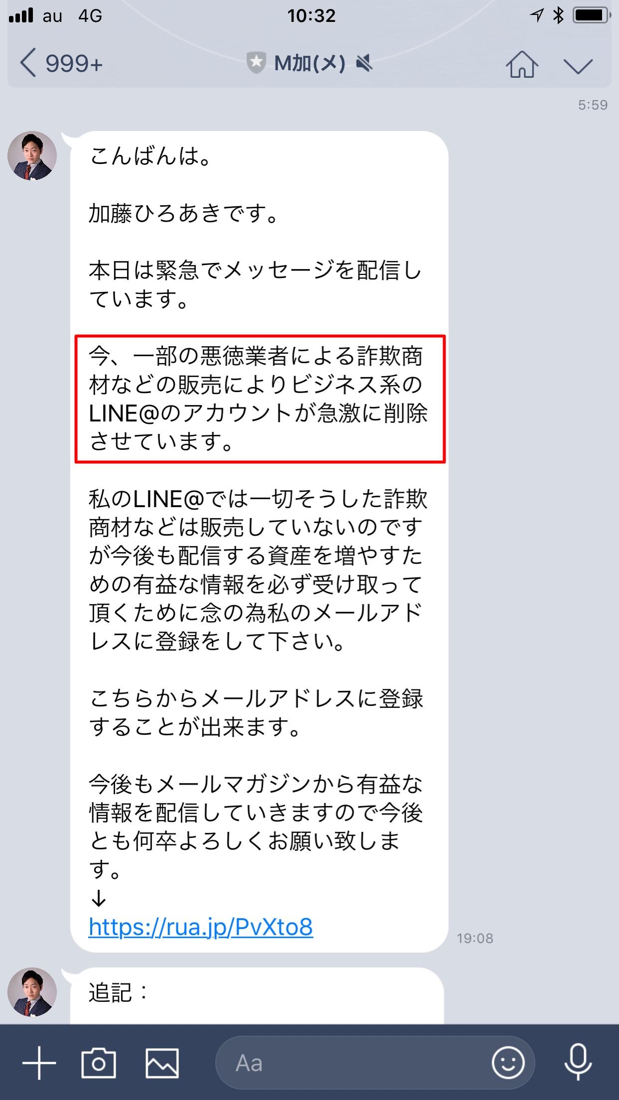 【情報業界の終わり?】情報商材屋のLINE@に怪しい動きが・・・!1