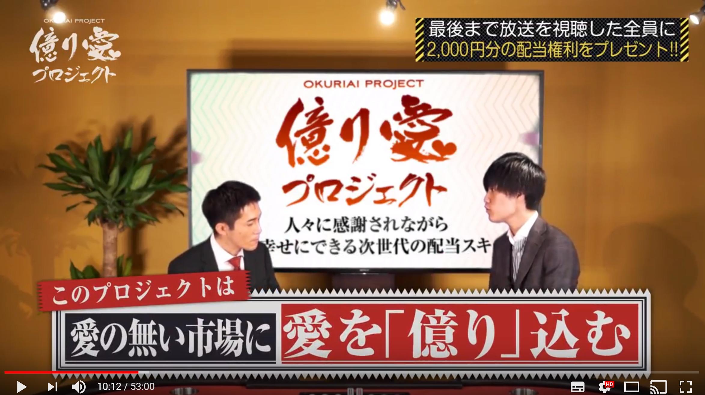 吉田慎也 億り愛プロジェクト(配当型ICO)4