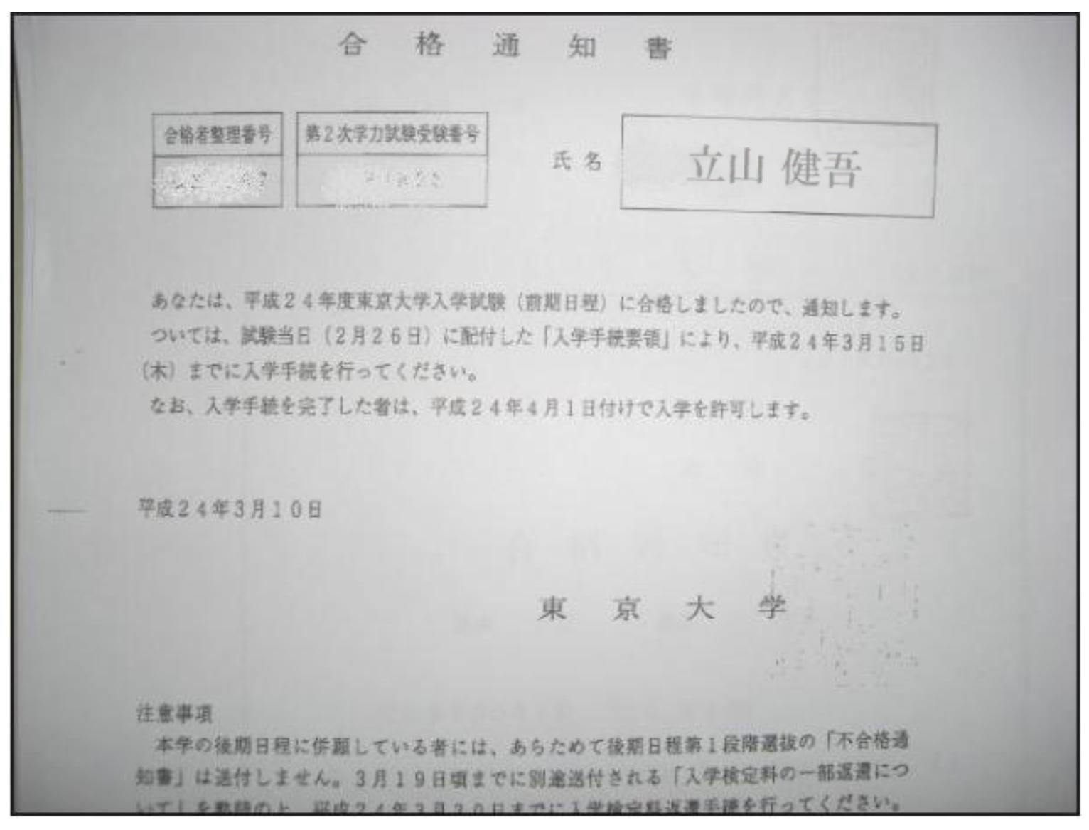 立山健吾 仮想通貨ABCプロジェクト3