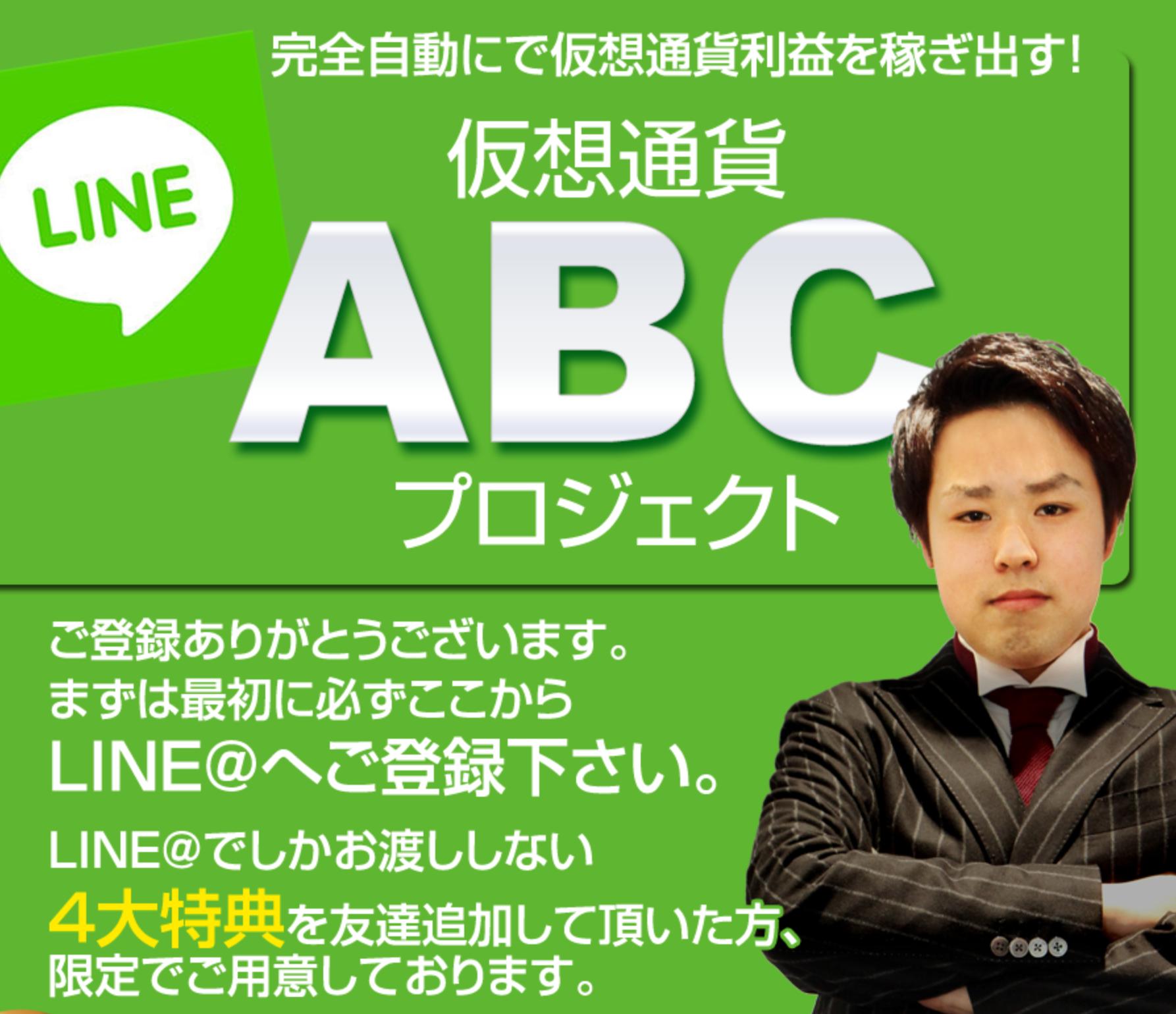 立山健吾 仮想通貨ABCプロジェクト1