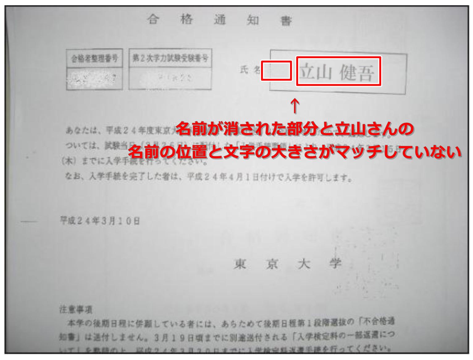 立山健吾 仮想通貨ABCプロジェクト10