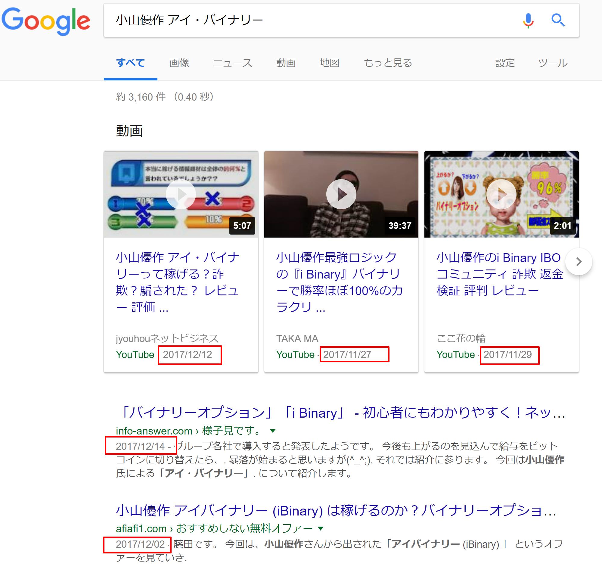 小山優作 アイ・バイナリー10