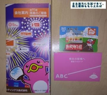 朝日放送グループホールディングス クオカード 500円相当 201803