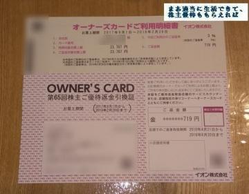 イオン ご優待返金引換証 1708権利分  719円