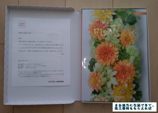 aeonmall_yuutai-catalog_flavor-01_201802.jpg