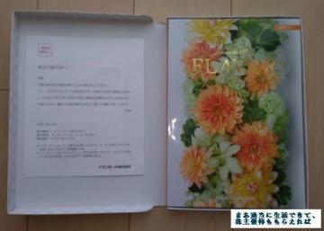 イオンモール 優待 カタログ01 20802