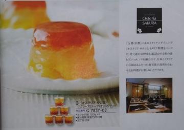 イオンモール 優待 ゼリー 03 201802