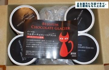 アトム ベルギーチョコレートグラシエ02 1808 201803