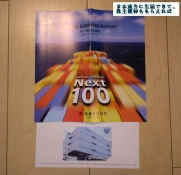 東海運 クオカード 500円相当 201803