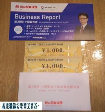 ビックカメラ お買物券 2000円相当 201802