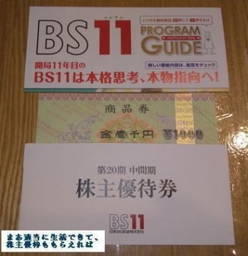 BS11 ビックカメラ商品券1000円相当 201802