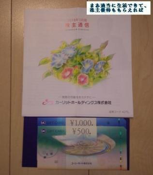 カーリットHD ギフトカード 1500円相当 201803