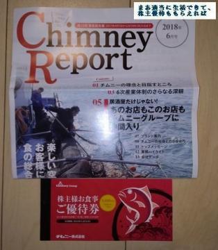 チムニー 優待券5000円相当 201803