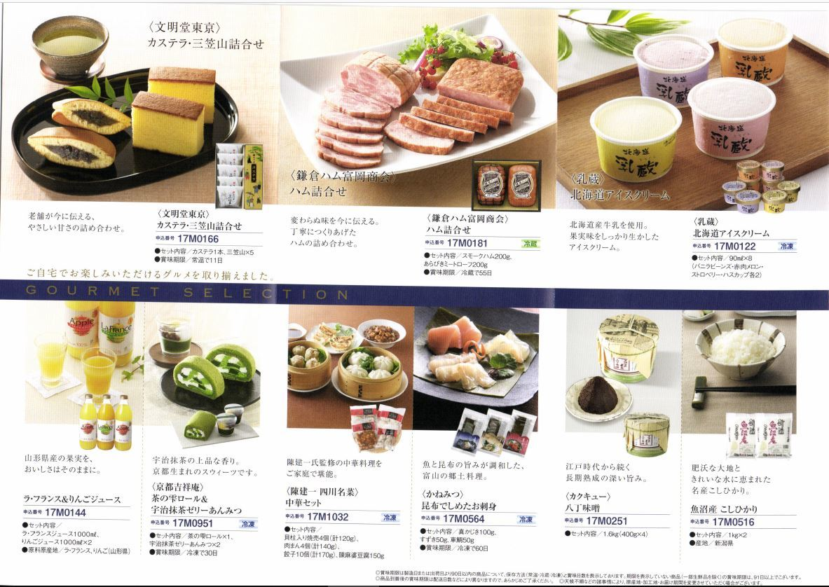 collabps_yuutai-ourmet-selection-01_201803.jpg