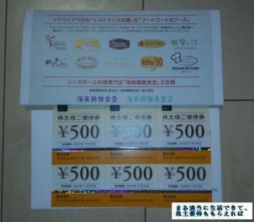 クリエイトレストランツ 優待券 3000円相当 201802