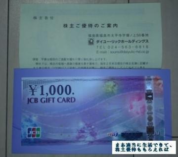 ダイユー・リックホールディングス ギフトカード 1000円相当 201802