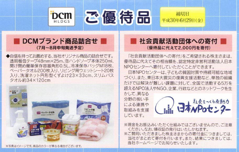 dcm-hd_yuutai-annai-01_201802.jpg