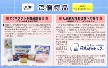 DCMホールディングス 優待案内01 201802