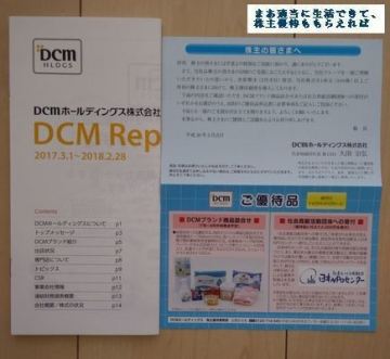 DCMホールディングス 優待案内02 201802