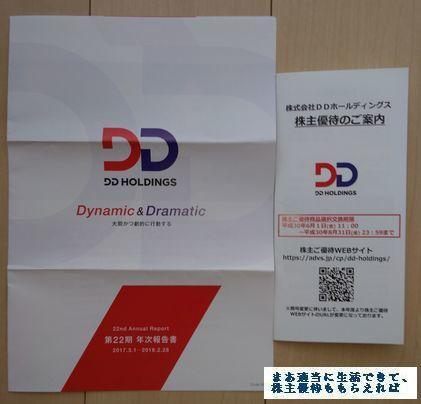 dd-hd_yuutai-annai_201802.jpg