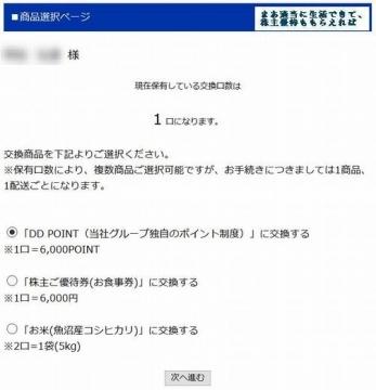 DDホールディングス 優待 ポイント交換01 201802