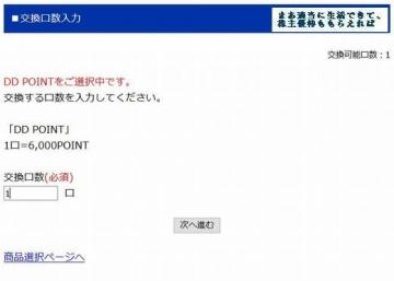 DDホールディングス 優待 ポイント交換02 201802