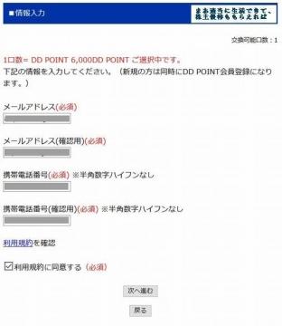 DDホールディングス 優待 ポイント交換03 201802