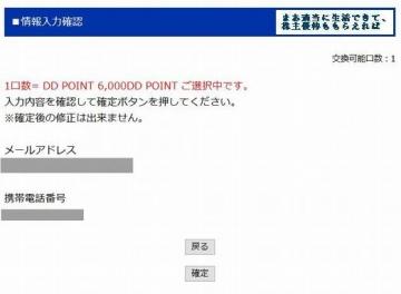 DDホールディングス 優待 ポイント交換04 201802