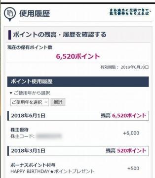 DDホールディングス 優待 ポイント交換05 201802