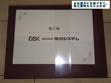 電算システム キッチン飛騨 セット03 201712