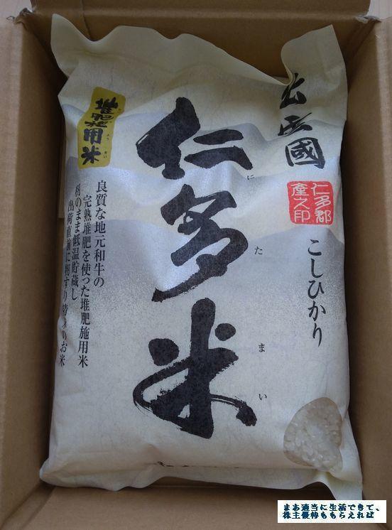 dynac_nitamai-2kg-01_201712.jpg