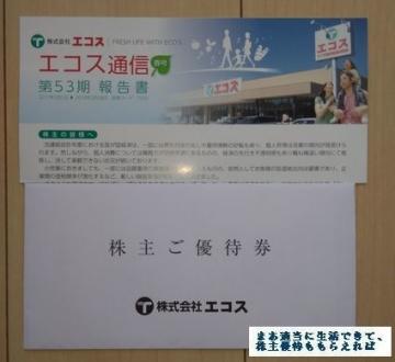 エコス 優待券 201802