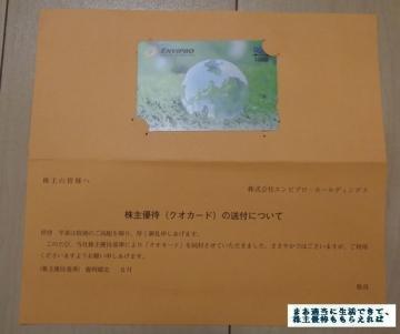 エンビプロホールディングス クオカード(1000円相当)01 201806