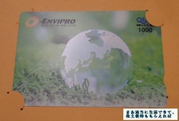 エンビプロホールディングス クオカード(1000円相当)02 201806