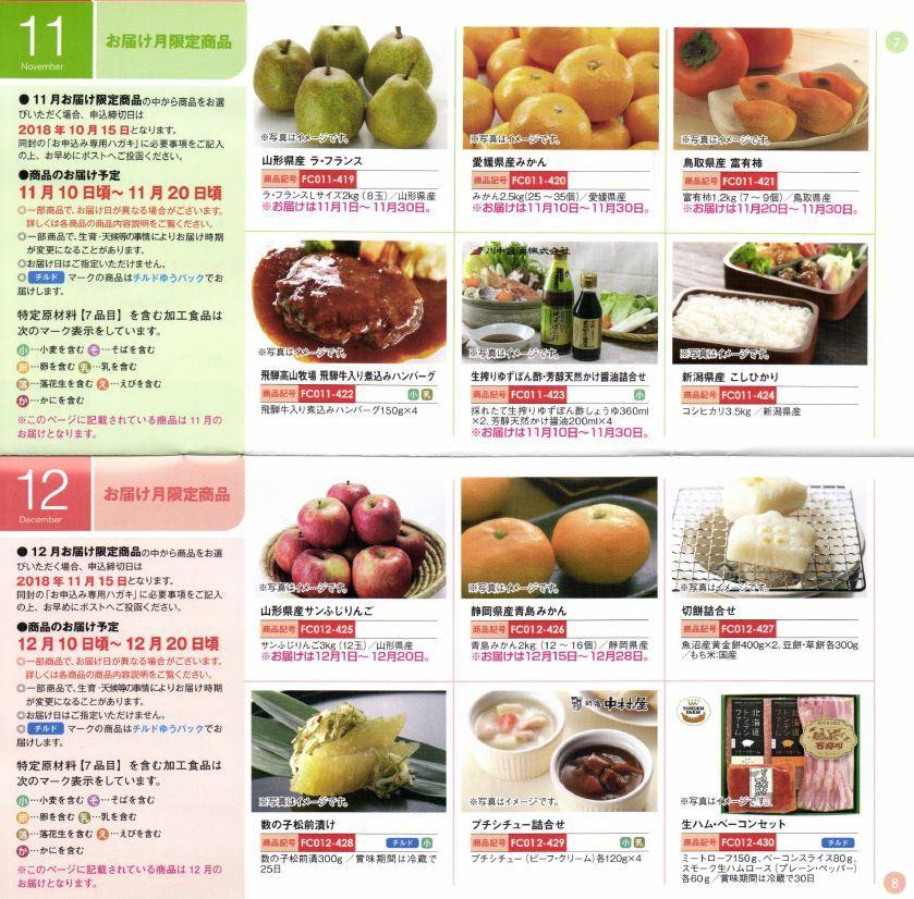 eslead_yuutai-catalog-03_201803.jpg