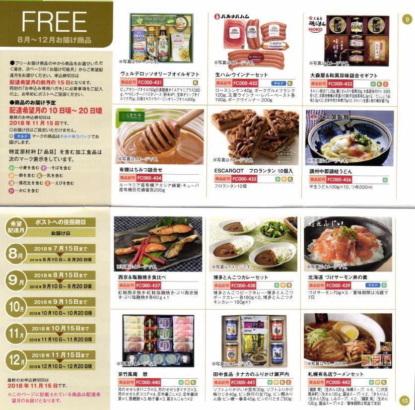 eslead_yuutai-catalog-04_201803.jpg