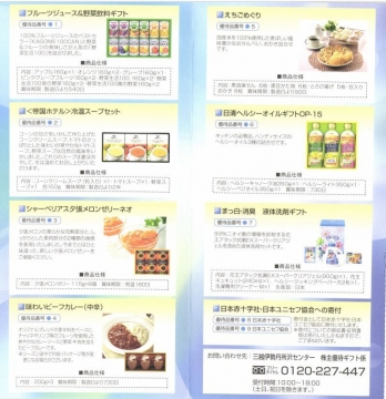 FJネクスト 優待案内 1500円相当 カタログギフト 201803