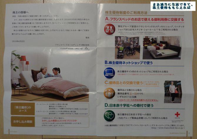 francebed_yuutai-annai-02_201803.jpg