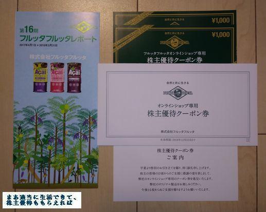 frutafruta_yuutai-annai-01_201803.jpg