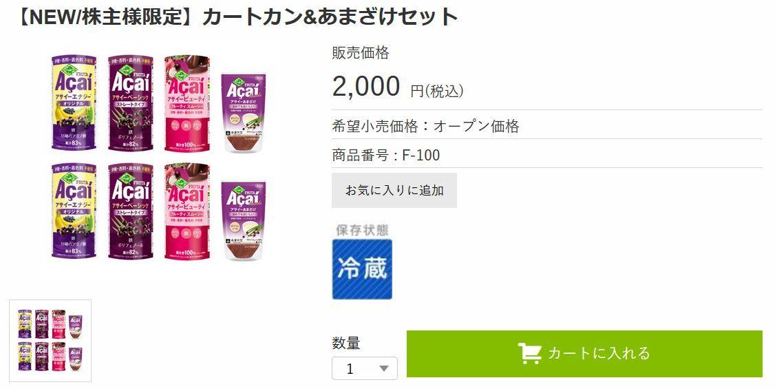 frutafruta_yuutai-order-00_201803.jpg