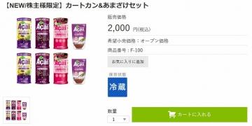 フルッタフルッタ 優待注文01 201803