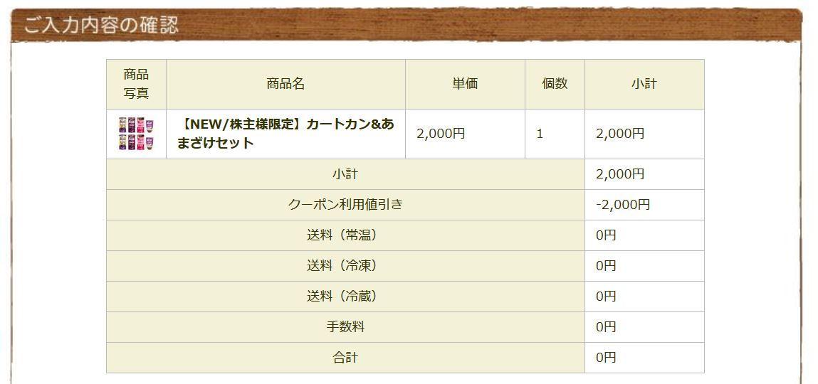 frutafruta_yuutai-order-01_201803.jpg
