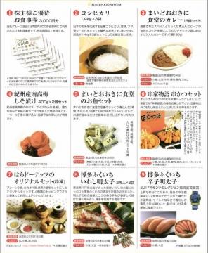 フジオフーズ 優待内容02 201806