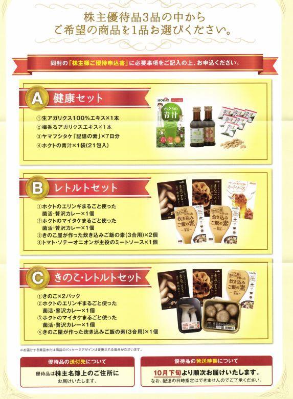 hokuto_yuutai-annai-01_201803.jpg